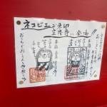 日本初の塗り絵ご朱印